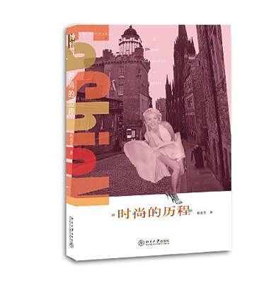 时尚的历程.pdf