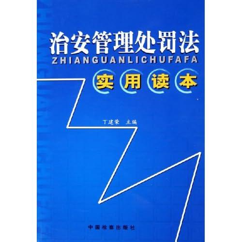 治安管理处罚法实用读本