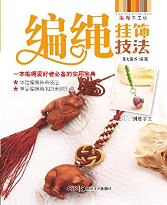 编绳手工坊:编绳挂饰技法.pdf