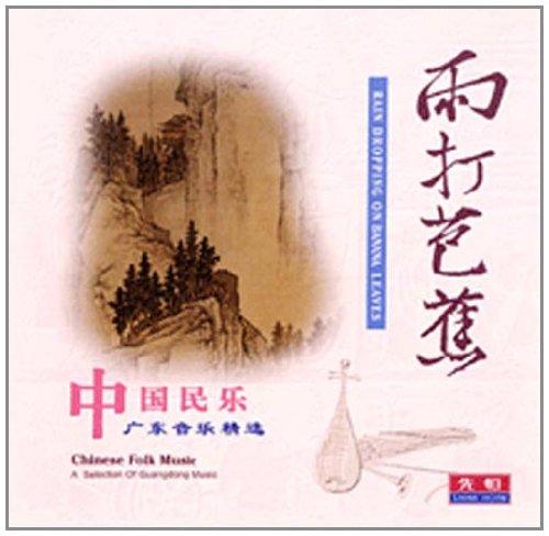 广东音乐精选 雨打芭蕉 CD