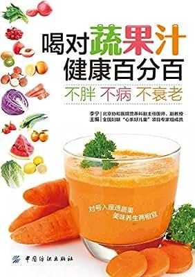 喝对蔬果汁健康百分百.pdf
