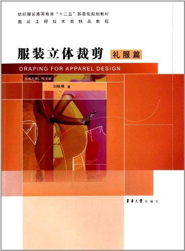 纺织服装高等教育
