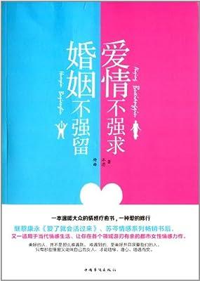 爱情不强求,婚姻不强留.pdf