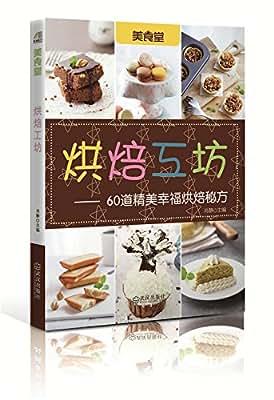60道精美幸福烘焙秘方:烘焙工坊.pdf