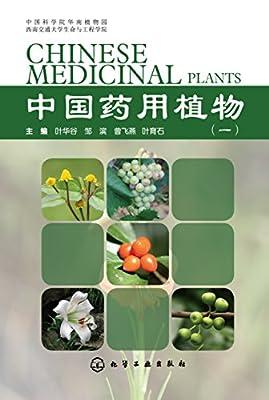 中国药用植物.pdf