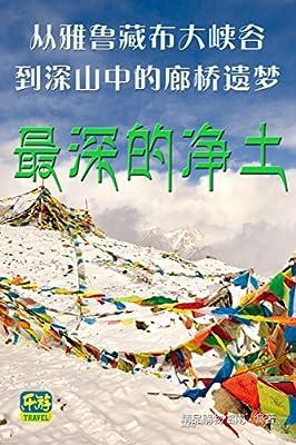 最深的净土—从雅鲁藏布大峡谷到深山中的廊桥遗梦.pdf