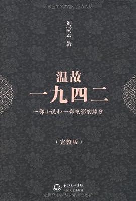 温故一九四二.pdf