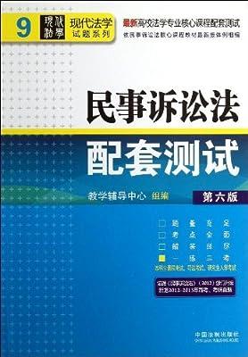 现代法学试题系列•最新高校法学专业核心课程配套测试:民事诉讼法配套测试.pdf