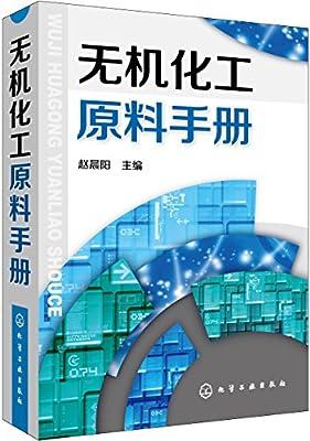 无机化工原料手册.pdf