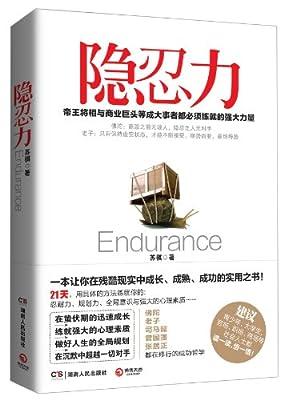 隐忍力.pdf