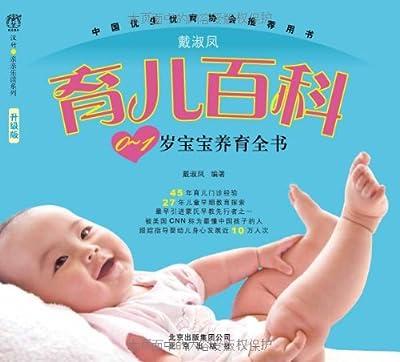 戴淑凤育儿百科:0-1岁宝宝养育全书.pdf