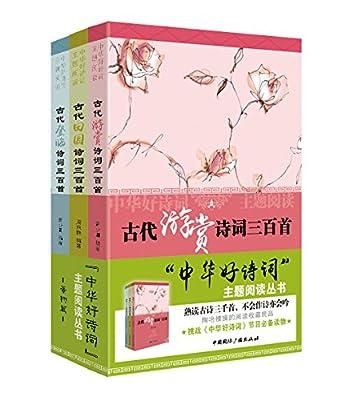 中华好诗词主题阅读:景物篇.pdf