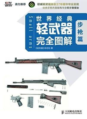 世界经典轻武器完全图解:步枪篇.pdf