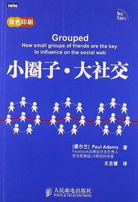 小圈子•大社交.pdf