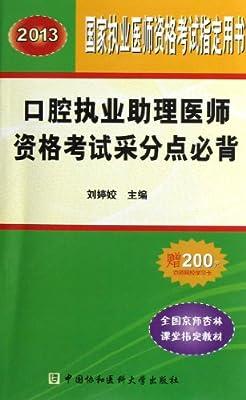 2013口腔执业助理医师资格考试采分点必背.pdf