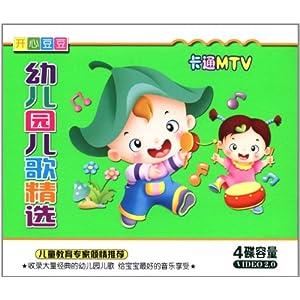 幼儿园儿歌精选卡通mtv(2vcd) [套装]