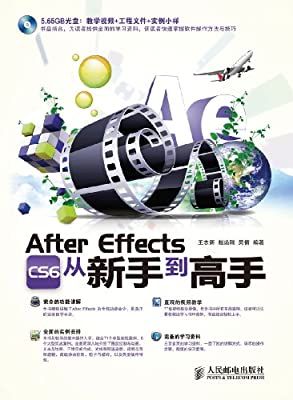 After Effects CS6从新手到高手.pdf