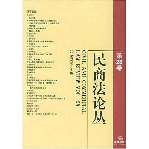 民商法论丛(第28卷)