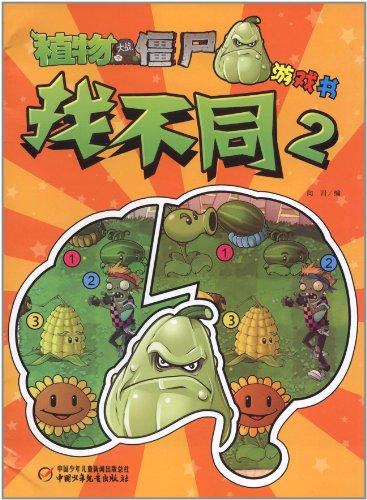 植物大战僵尸游戏书 找不同2