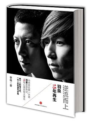逆流而上:羽泉15年再生.pdf