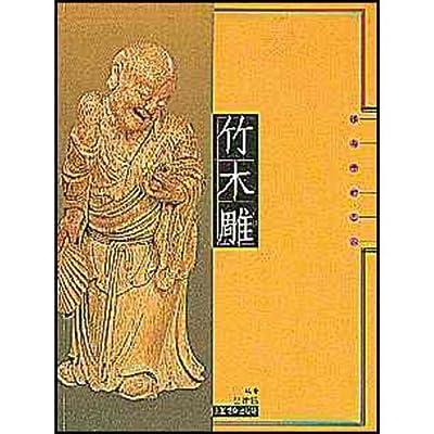 竹木雕 根与干的艺术
