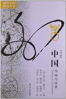 中国传统与变革.pdf