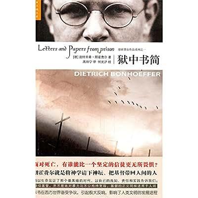 狱中书简.pdf