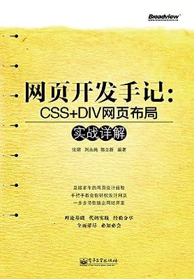 网页开发手记:CSS+DIV网页布局实战详解.pdf