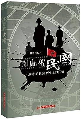 荒唐的民国.pdf
