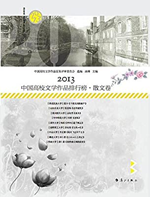 2013中国高校文学作品排行榜:散文卷.pdf