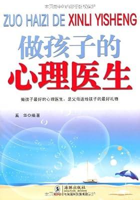 做孩子的心理医生.pdf