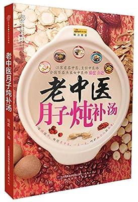 汉竹·老中医月子炖补汤.pdf