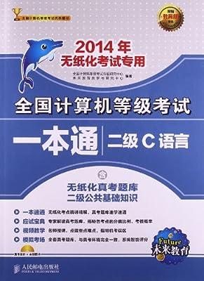 全国计算机等级考试一本通——二级C语言.pdf