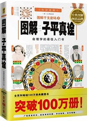 图解干支密码3:图解子平真诠.pdf