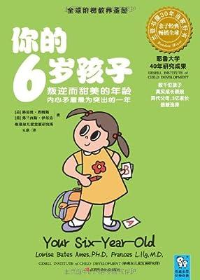 你的6岁孩子:叛逆而甜美的年龄内心矛盾最为突出的一年.pdf