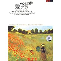 爱之路:屠格涅夫散文诗配乐朗诵专集