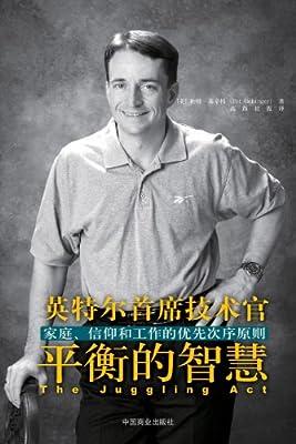 平衡的智慧:家庭信仰和工作的优先次序原则.pdf