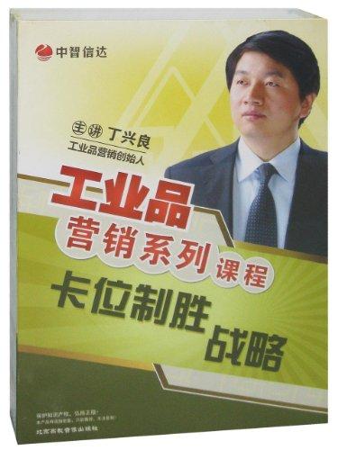 工业品营销系列课程:卡位制胜战略(5DVD)