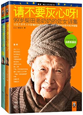 请不要灰心呀!:柴田老奶奶的诗歌全集.pdf