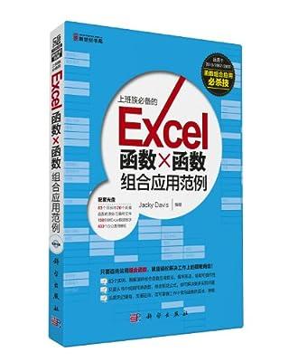 Excel 函数×函数组合应用范例.pdf