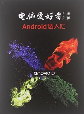 《电脑爱好者》普及版增刊:Android达人汇.pdf