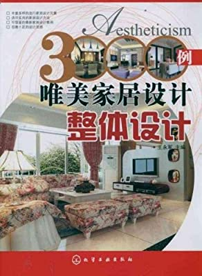 3000例唯美家居设计:整体设计.pdf