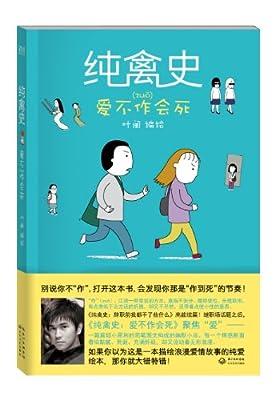 纯禽史:爱不作会死.pdf