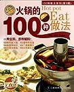 100种做法系列:火锅的100种做法.pdf
