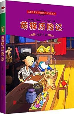 汤素兰童话·动物遇上淘气包系列:萌猫历险记.pdf