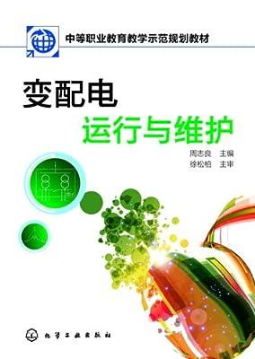 变配电运行与维护.pdf