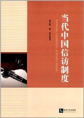 当代中国信访制度.pdf