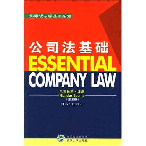 公司法基础(第3版)/影印版法学基础系列
