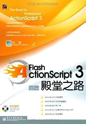Flash ActionScript3殿堂之路.pdf