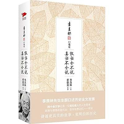 假话全不说 真话不全说.pdf